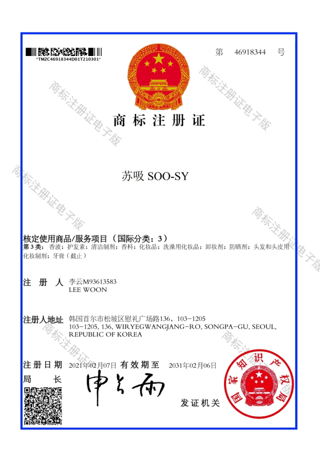 Trademark Certificate - E.jpg